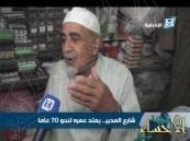 شاهد… شارع في #الأحساء عمره أكثر من ٧٠ عاماً .. فهل تربطك ذكريات معه ؟!