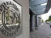 صندوق النقد : انخفاض عجز المالية العامة للسعودية إلى 13% في 2016
