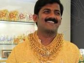 عصابة تقتل الهندي صاحب أغلى قميص في العالم المصنوع من الذهب الخالص وتسرقه