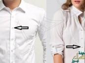 ما سر تعاكس أزرار ملابس الرجال عن أزرار ملابس النساء؟