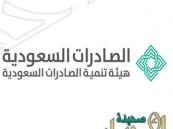 """وظائف شاغرة بــ""""تنمية الصادرات السعودية"""""""
