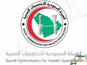 """""""السعودية"""" للتخصصات الصحية: ضبط أكثر من 3 آلاف شهادة صحية مزورة خلال عام"""