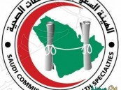الهيئة السعودية للتخصصات الصحية : تحويل امتحانات شهادة الاختصاص السعودية إلكترونياً