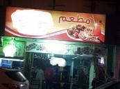 """مطعم """"التسمم"""" يزاول نشاطه في #الأحساء وسط ذهول المواطنين .. والأمانة تكشف السبب !!"""