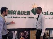 """""""معادن"""" تطرح أكثر من 260 وظيفة فنية جديدة للسعوديين"""