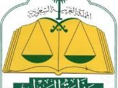 """""""العدل"""" : زواج السعودي من أجنبية بعد طلاقهما يحتاج لإذن #وزارة_الداخلية"""