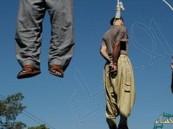 إعدامات سنة إيران تفضح حقوق الإنسان
