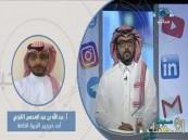 """بالفيديو.. كواليس لقاء #الملك_سلمان مع #خريجي_التربية_الخاصة"""": كان أسهل من مقابلة """"الوزير"""""""
