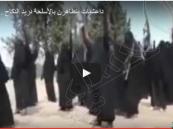 بالفيديو.. داعشيات يتظاهرن بالأسلحة: نريد النكاح .. نريد الثواب !