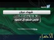شاهد.. أسماء شهداء الوطن في اعتداءات ميليشيات الحوثي بالمقذوفات على #نجران