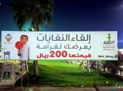 """""""أمانة الشرقية"""" تبدأ تطبيق غرامة 200 ريال على مخالفة إلقاء النفايات"""