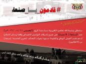 #قادمون_يا_صنعاء .. تظاهرة إلكترونية لمناصرة الجيش والمقاومة عبر #تويتر