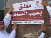 بالصور.. مطعم في #الأحساء يُسمم 61 شخص وأمر وزاري بإغلاقه ومعاقبته