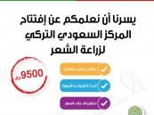 لأول مرة .. المركز السعودي التركي لزراعة الشعر يبدأ عمله في #الأحساء