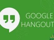 """""""جوجل"""" توقف خدمة البث المباشر والمجدول بمنصتها الاجتماعية"""