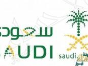 """بوابة """"سعودي"""" تتيح الوصول إلى 2453 خدمة إلكترونية"""