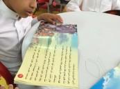 اللعب بأسلوب القراءة برنامج ترفيهي بتنمية الأحساء الأسرية