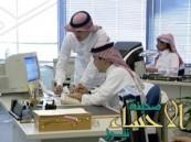 390 ألف موظف حكومي يحملون شهادة الثانوية وأقل و2% منهم أجانب