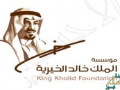 مؤسسة الملك خالد تستقبل طلبات المنح المالية للمنظمات الخيرية بالمملكة