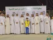 """بالصور.. وكيل الشؤون الأكاديمية يرعى انطلاق بطولة """"الملك فيصل"""" لبراعم الأندية السعودية"""
