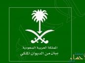 الديوان الملكي يعلن وفاة الأميرة نوف بنت بدر بن عبدالعزيز