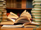 تقنية جديدة تُمكّن من قراءة الكتاب دون فتح غلافه