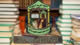 """""""كبار العلماء"""" توصي بالاشتغال بطاعة الله في شهر رمضان المبارك وتؤكد أهمية الالتزام بالإجراءات الاحترازية."""