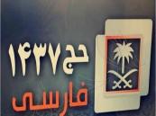"""بالصور.. وزارة الإعلام تطلق قناة """"حج 1437″ باللغة الفارسية عصر اليوم"""