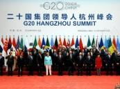 مجموعة العشرين تؤكِّد تصميمها على خفض الإغراق الذي يعاني منه سوق الفولاذ