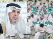 """""""التعليم"""": اليوم إجازة عيد الأضحى المبارك .. وهذا موعد انتهائها"""