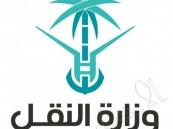 وزارة النقل: لن يتم فرض رسوم على الطرق الحالية