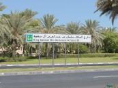 بمناسبة #اليوم_الوطني٨٦ دبي تطلق أسم الملك سلمان بن عبدالعزيز على أحد شوارعها