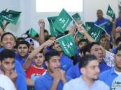 المعهد الصناعي الثانوي الأول يحتفل باليوم الوطني