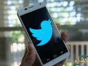 «تويتر» ستبث برامج إخبارية اقتصادية مباشرة