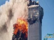 باحثون غربيون يُشككون في الرواية الأمريكية لانهيار برجي 11 سبتمبر
