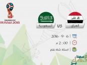 اليوم.. #الأخضر أمام #العراق بأمل مواصلة الانتصارات في تصفيات كأس العالم