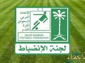 """""""الانضباط"""" تغرّم #النصر و #الشباب و #نجران"""