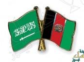 المملكة تتبرع بـ100 مليون دولار لجمهورية أفغانستان