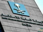الاستثمار: توحيد الإجراءات بين المستثمرين السعوديين والأجانب