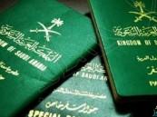 الجوازات تكشف عن عدد من الدول ممنوع سفر السعوديين إليها