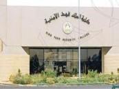 برابط الاستعلام .. إعلان أرقام المرشحين للقبول النهائي بكلية الملك فهد الأمنية
