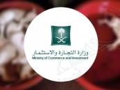 """""""التجارة"""" توضِّح حقيقة ذبح قطط وكلاب بمطاعم في #الرياض و #الشرقية"""