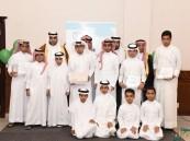 جمعية الطرف الخيرية تكرم المتطوعين ببرامجها