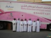 """بالصور.. ختام الحملة الوطنية لسرطان الثدي في """"المراح"""" الخيرية"""