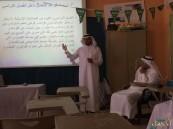 محاضرة الاستعداد للعام الدراسي الجديد بثانوية الملك سعود