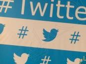 """""""تويتر"""" يغيّر طريقة حساب الحد الأقصى لعدد حروف التدوينات"""