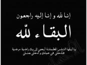 """""""الأحمد"""" في ذمة الله"""