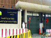 السجن سبع سنوات لمواطن شارك في تدريبات إرهابية