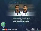 حمد الحمد و وسياف البيشي يوقعان في كشوفات نادي الفتح
