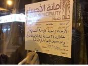 بالصور.. 50 محلاً بين إنذار وإغلاق حصيلة حملات الإدارة النسائية بأمانة الأحساء